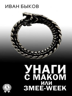 cover image of Унаги с маком, или Змее-Week