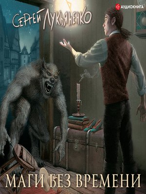 cover image of Маги без времени