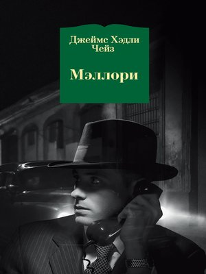 cover image of Мэллори