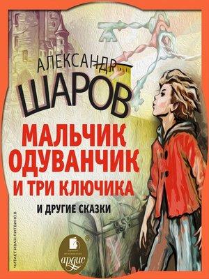 cover image of Мальчик Одуванчик и три ключика и другие сказки