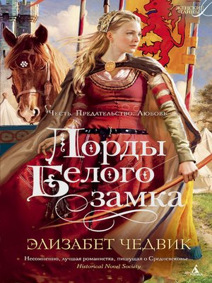 cover image of Лорды Белого замка