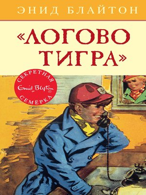 cover image of Логово тигра