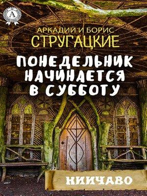 cover image of Понедельник начинается в субботу