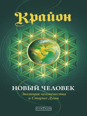 cover image of Крайон. Книга 14. Новый Человек