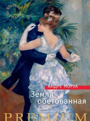 cover image of Земля обетованная