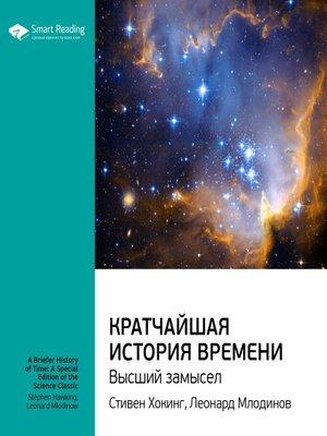 cover image of Кратчайшая история времени