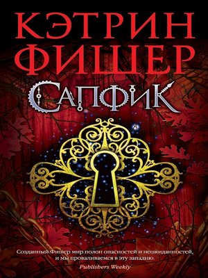 cover image of Сапфик