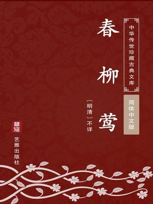 cover image of 春柳莺(简体中文版)