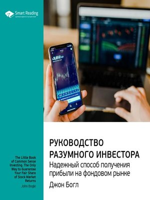 cover image of Руководство разумного инвестора. Надежный способ получения прибыли на фондовом рынке