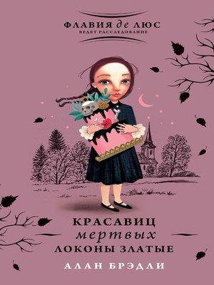 cover image of Красавиц мертвых локоны златые