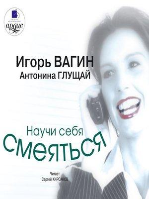 cover image of Научи себя смеяться
