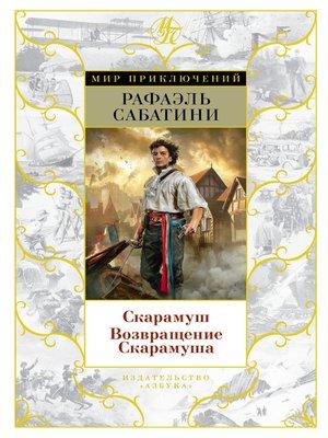 cover image of Скарамуш. Возвращение Скарамуша