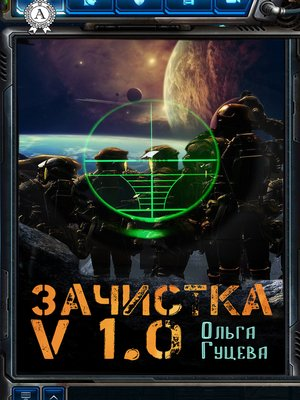 cover image of Зачистка v1.0