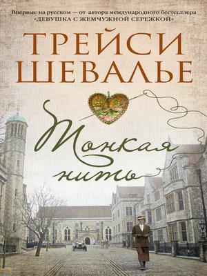 cover image of Тонкая нить