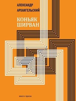 "cover image of Коньяк ""ШИРВАН"""