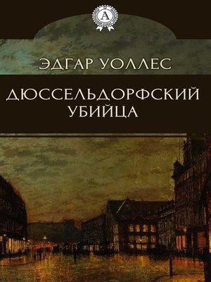 cover image of Дюссельдорфский убийца