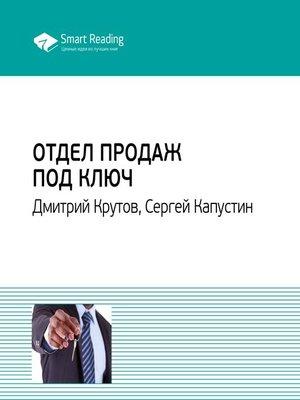 cover image of Отдел продаж под ключ