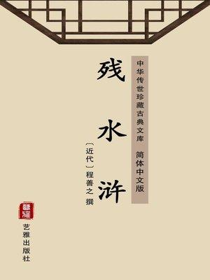 cover image of 残水浒(简体中文版)