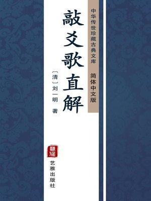 cover image of 敲爻歌直解(简体中文版)