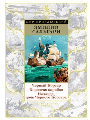 cover image of Черный Корсар. Королева карибов. Иоланда, дочь Черного Корсара