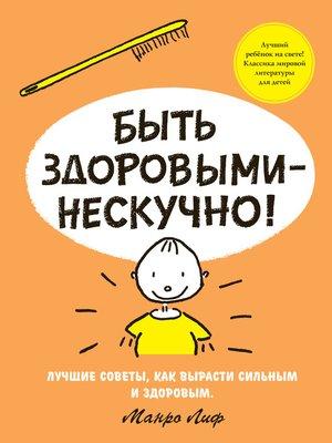 cover image of Быть здоровыми--нескучно!