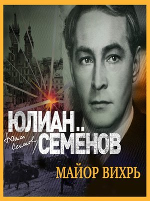 cover image of Майор Вихрь