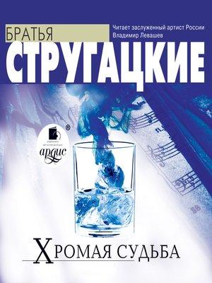cover image of Хромая судьба