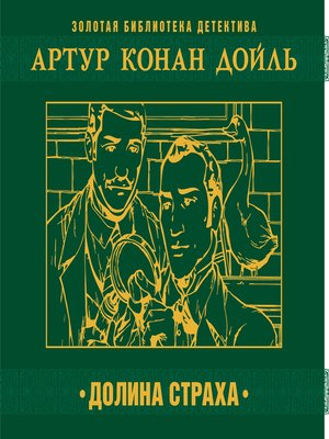 cover image of Долина страха