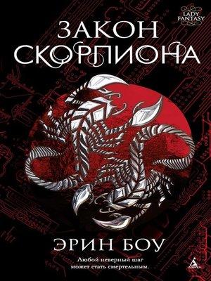 cover image of Закон скорпиона