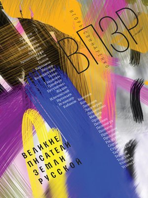 cover image of ВПЗР