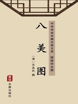 cover image of 八美图(简体中文版)