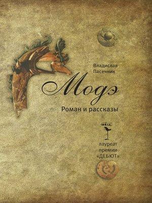 cover image of Модэ