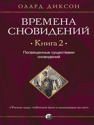 cover image of Времена сновидений. Книга 2