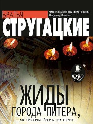 cover image of Жиды города Питера, или Невесёлые беседы при свечах
