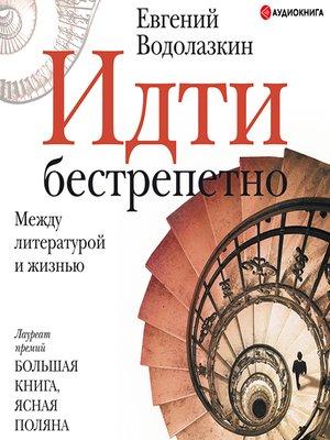 cover image of Идти бестрепетно