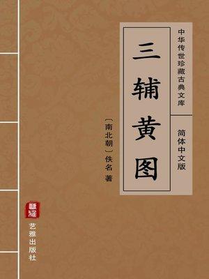 cover image of 三辅黄图(简体中文版)