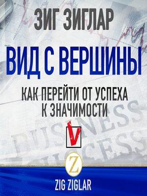cover image of Вид с вершины. Как перейти от успеха к значимости