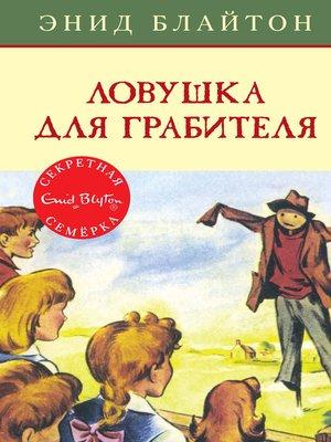 cover image of Ловушка для грабителя
