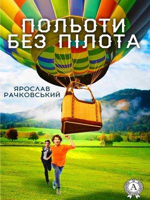 cover image of Польоти без пілота