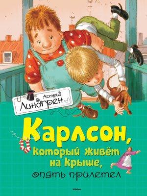 cover image of Карлсон, который живет на крыше, опять прилетел