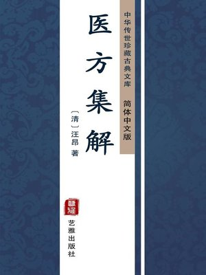 cover image of 医方集解(简体中文版)