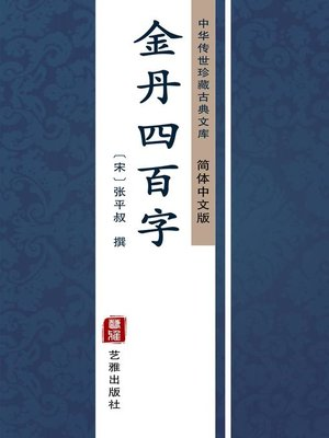 cover image of 金丹四百字(简体中文版)