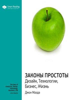 cover image of Законы простоты. Дизайн, Технологии, Бизнес, Жизнь