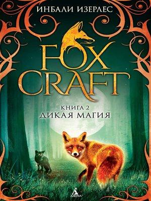 cover image of Foxcraft. Кн. 2. Дикая магия