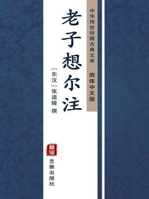 cover image of 老子想尔注(简体中文版)