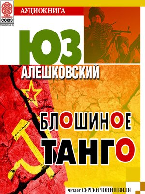 cover image of Блошиное танго