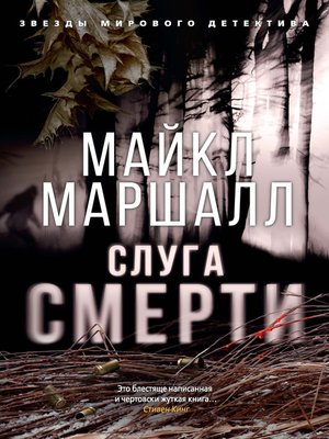 cover image of Слуга смерти
