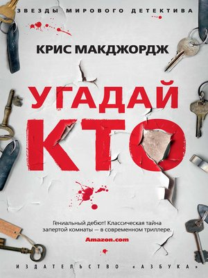 cover image of Угадай кто
