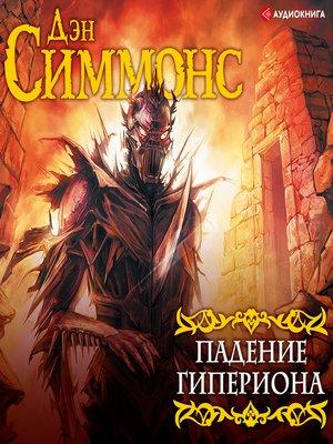 cover image of Падение Гипериона