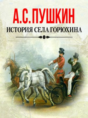cover image of История села Горюхина
